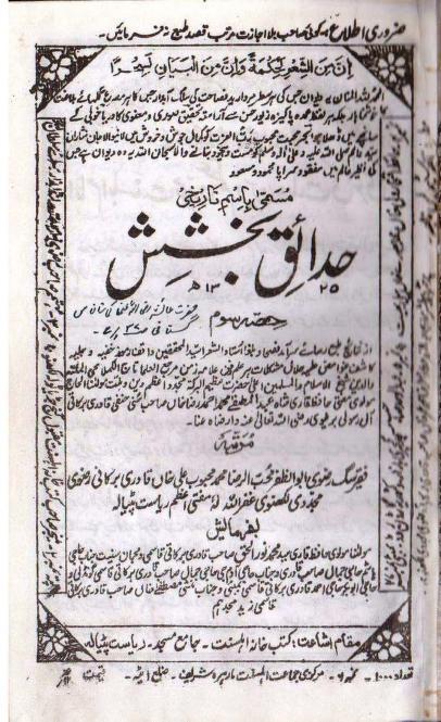حدائق بخشش ۔ حصہ سوم ۔ شاعرہ احمد رضا خان ۔ گستاخیاں